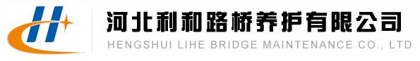 河北利和路桥养护有限公司