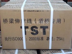 TST弹塑体伸缩缝