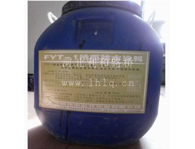 FYT-1桥面防水涂料
