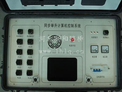 plc控制液压同步系统由液压系统(油泵,油缸等),检测传感器,计算机控制