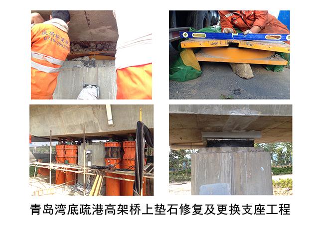 青岛湾底疏港高架桥上垫石修复及更换支座工程