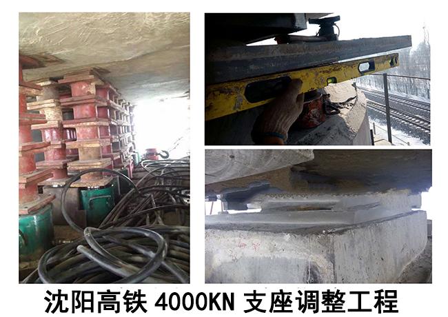 沈阳高铁4000KN支座调整工程